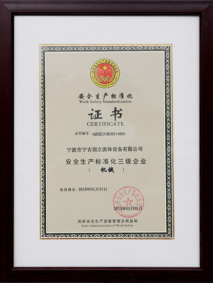 Safety production certificate